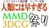 人類には早すぎるMMD3DCG祭り ロゴPNG素材