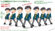 【モデル配布】子供時代の六つ子モデル 通常服Ver(Ver.008h)