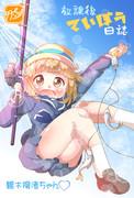 【放課後ていぼう日誌】釣りっ娘陽渚ちゃん♡