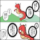 庶民的ドラゴン