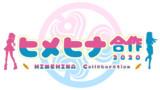【参加締切ました!】ヒメヒナ合作2020ロゴ配布 背景ありver