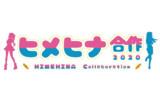 【参加締切ました!】ヒメヒナ合作2020ロゴ配布 背景無しver