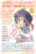 【22/7】みうちゃんで近況報告(^^♪