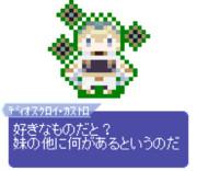 【ドット】ディオスクロイ・カストロ