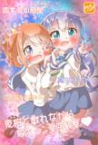 【恋する小惑星】夜桜と星空観察♪