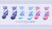 【MMDアクセサリ配布】LOLITA风小皮鞋