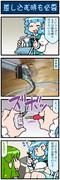 がんばれ小傘さん 3410