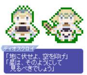 【ドット】ディオスクロイ