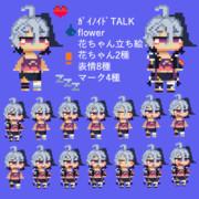 flower Talk(花ちゃん)立ち絵
