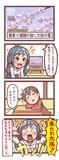 【4コマ】1000%の晴れ女【天気の子】