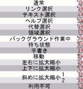 【ソラカナ】日紋マルコ_マウスカーソル