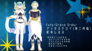 【Fate/MMD】ディオスクロイ(正式版)配布します