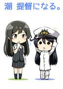 潮 提督になる。