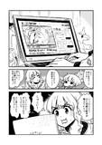 あんきら漫画『在宅ワーク』