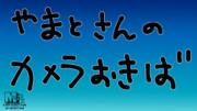 【MMD】カメラモーション配布