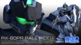 【配布終了】ペイルライダー[軽装備仕様]【MMDガンダム】