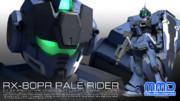 【配布】ペイルライダー[軽装備仕様]【MMDガンダム】