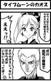 【オリュンポスネタバレ注意】タイプムーンのカオス