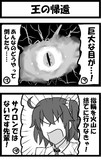 【オリュンポスネタバレ注意】王の帰還