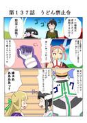 ゆゆゆい漫画137話