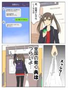 加賀さんからの指令