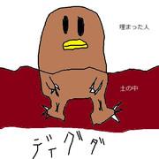 ポケモンうろ覚え-ディグダ-