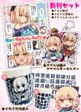 エアコミケC98「新刊セット」