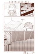 むっぽちゃんの憂鬱173