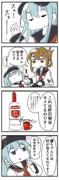 酒飲み響と電の漫画。