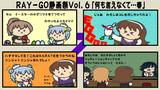 RAY-GO静画祭Vol.6 「何も言えなくて…春」