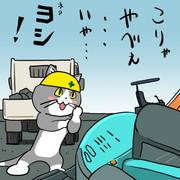 現場猫案件ヨシ!