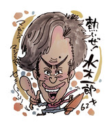 水木一郎の似顔絵