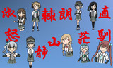 朝潮型駆逐艦娘を漢字一文字で表してみた