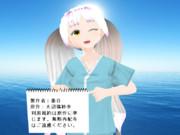 入院服ついなちゃん配布