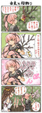 由良と桜飾り