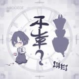 [GIFアニメ]不幸?