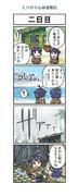 たけの子山城遭難記二日目