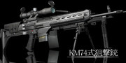 KM74式狙撃銃