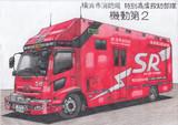 横浜市消防局 機動第2(新車)