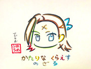 ひらがな11文字で描いたカタリナ・クラエス(幼少期)