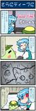 がんばれ小傘さん 3421
