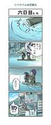 たけの子山城遭難記六日目a.m.