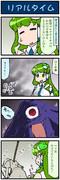 がんばれ小傘さん 3422