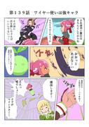 ゆゆゆい漫画139話