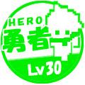 継続視聴 勇者30実況Lv30