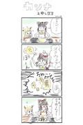 001 神戸新聞で連載中(大嘘)