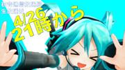 【MMDイベント】「MMD!!初音検定」生放送カウントダウン第一弾