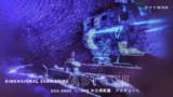 【ヤマトMMD】アスチュート級次元潜航艦