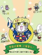 風来の現場猫ポスター
