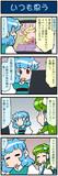 がんばれ小傘さん 3424